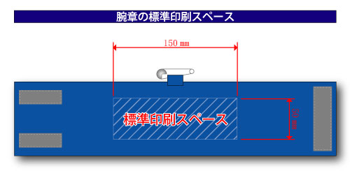 腕章の印刷スペースの画像