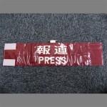 フェルト製腕章(報道・PRESS)