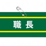 ビニールレザー製腕章(職長)