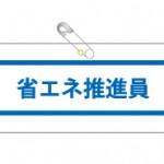 ビニールレザー製腕章(省エネ素推進員)