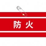 ビニールレザー製腕章(防火)