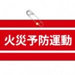 ビニールレザー製腕章(火災予防運動)