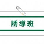 ビニールレザー製腕章(誘導班)