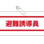 ビニールレザー製腕章(避難誘導員)