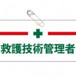ビニールレザー製腕章(救護技術管理者)