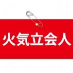 ビニールレザー製腕章(火気立会人)