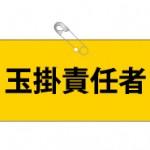 ビニールレザー製腕章(玉掛責任者)