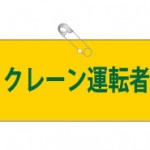ビニールレザー製腕章(クレーン運転者)