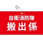 ビニールレザー製腕章(自衛消防隊搬出係)