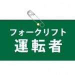 ビニールレザー製腕章(フォークリフト運転者)