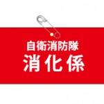 ビニールレザー製腕章(自衛消防隊消化係)