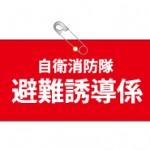 ビニールレザー製腕章(自衛消防隊避難誘導係)