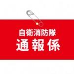 ビニールレザー製腕章(自衛消防隊通報係)