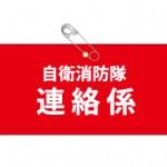 ビニールレザー製腕章(自衛消防隊連絡係)