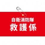 ビニールレザー製腕章(自衛消防隊救護係)