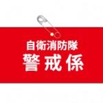 ビニールレザー製腕章(自衛消防隊警戒係)
